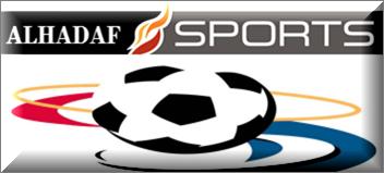 موقع الهدف للبث المباشر   مباريات اون لاين