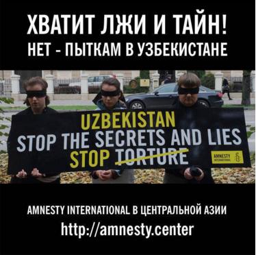 Amnesty International в Центральной Азии