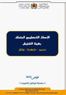 الاطار التنظيمي لهيئة التفتيش نونبر 2013