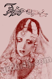 Romantic Urdu Novels By Rahat Jabeen Mohabbat Harf e Aakhir pdf free download