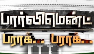 Parliament Paraak Paraak | News 7 Tamil | T. G. Venkatesh Babu