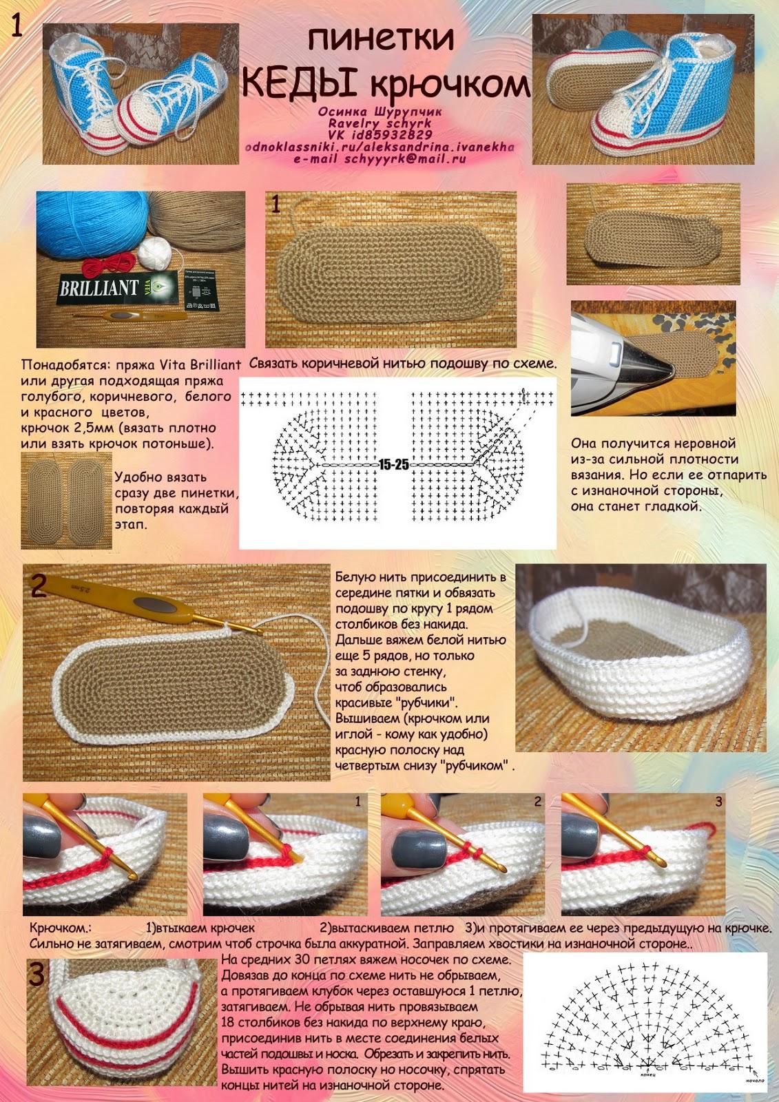 Пинетки фото схемы вязания