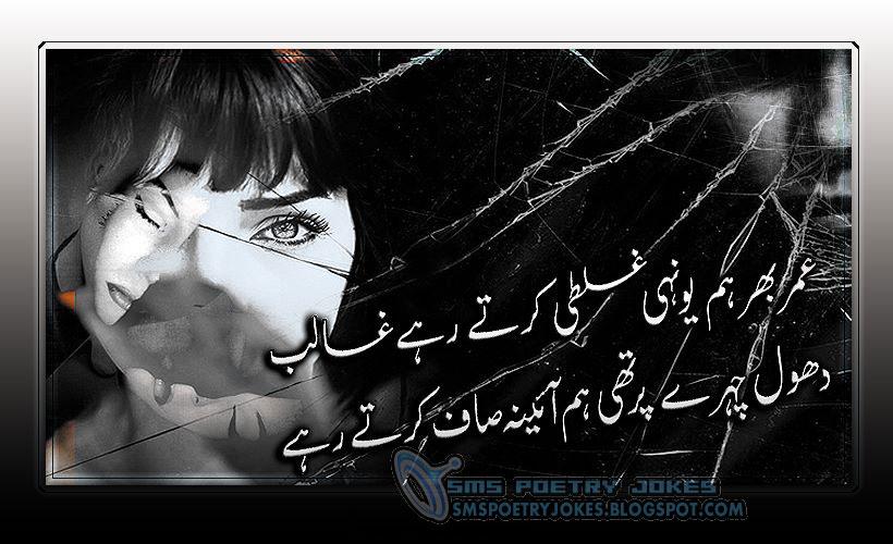 820 x 500 · 89 kB · jpeg, Short Funny Poetry Urdu