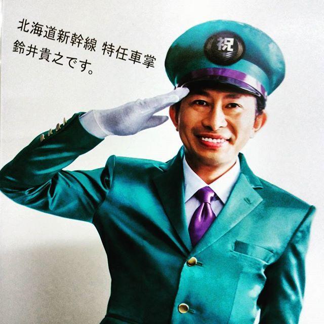 鈴井貴之の画像 p1_3