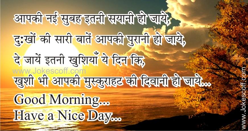 latest good morning श प रभ त sayari sms in hindi jokescoff