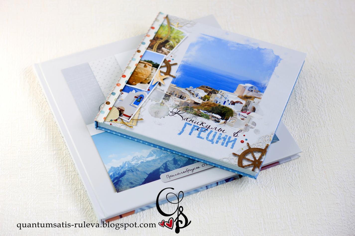 Оформление фотоальбома с путешествиями своими руками