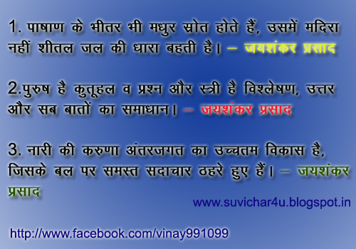 Jaishankar Prasad Ke Anmol Vachan