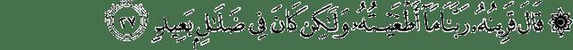 Surat Qaaf ayat 27