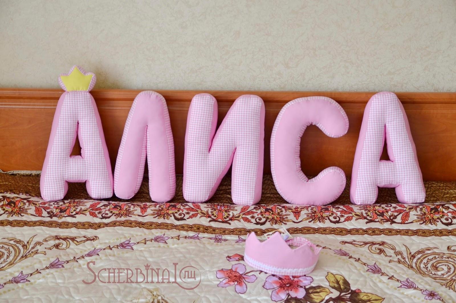 мягкие буквы, буквы подушки, Алиса