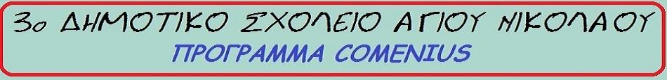 ΠΡΟΓΡΑΜΜΑ COMENIUS 3ο ΔΗΜΟΤΙΚΟ ΣΧΟΛΕΙΟ ΑΓΙΟΥ ΝΙΚΟΛΑΟΥ