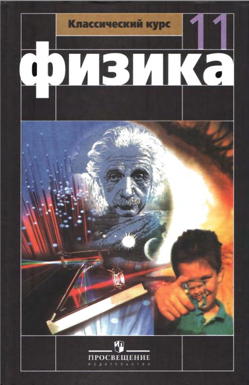гдз рымкевич 10-11 класс скачать pdf