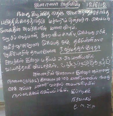திருமண செய்திகள் 14-06-2012