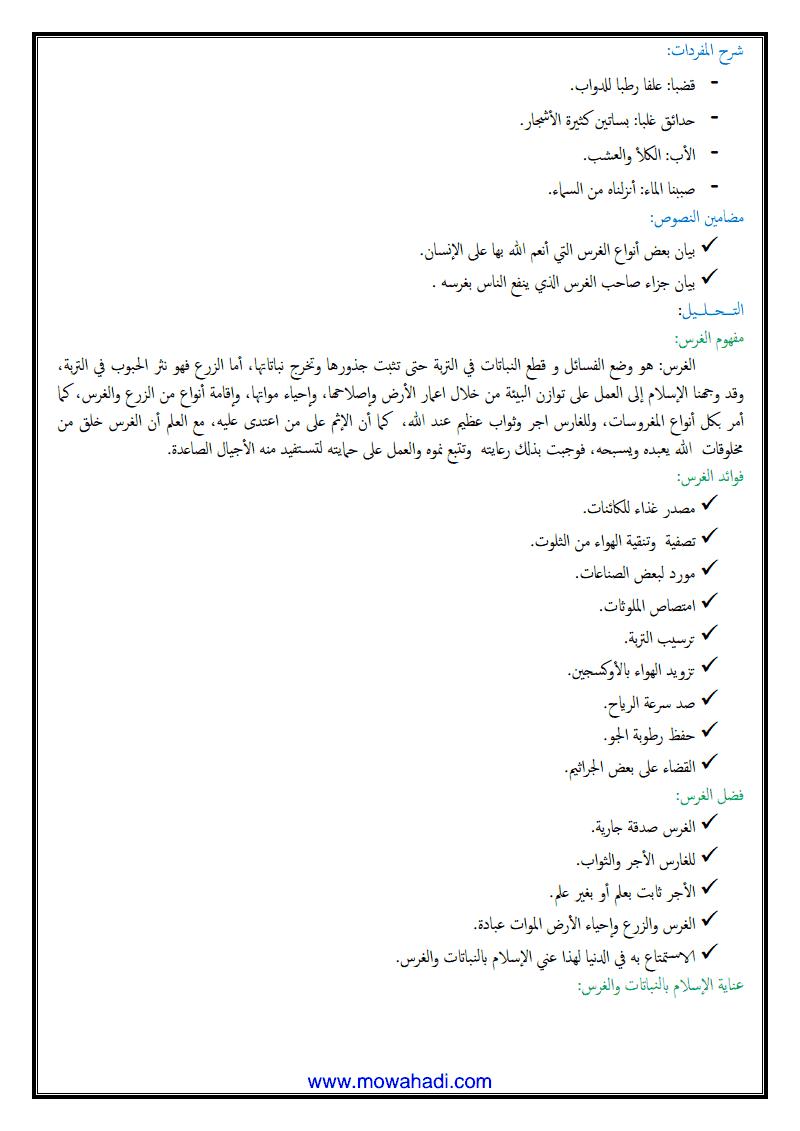 الغرس و فوائده و فضله  -2