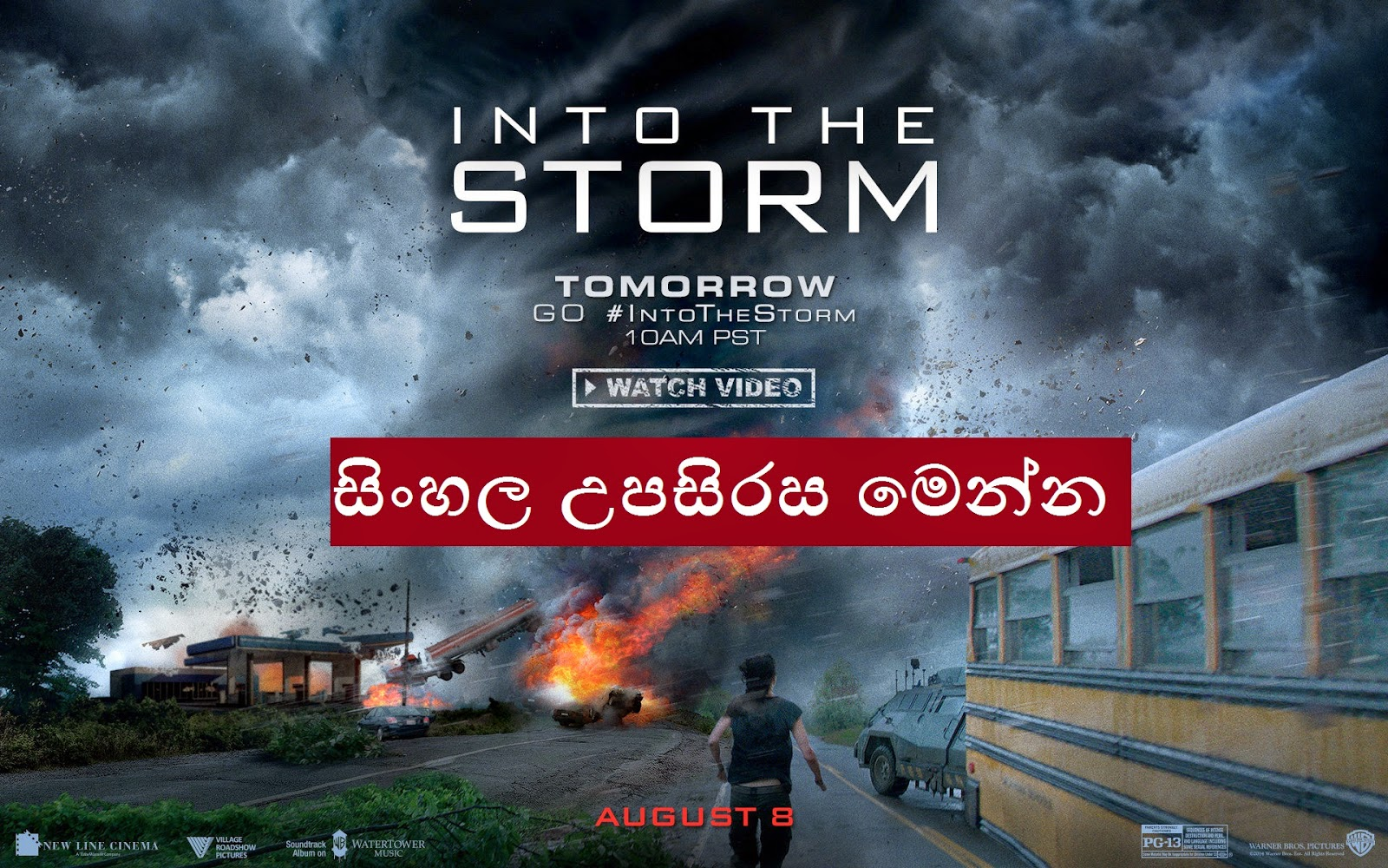 the void (2016) sinhala subtitles