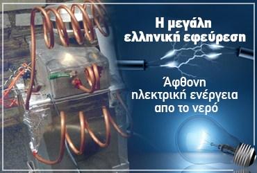Η ΕΦΕΥΡΕΣΗ στην zougla.gr