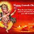 Ganesh Chaturthi Short Sms Greetings for Whatsapp