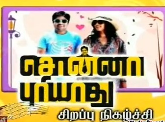 Isai Aruvi | Anchor Thanigai | Sonna Puriyadhu Special 04th August 2013