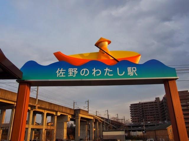 佐野のわたし駅入口ゲート