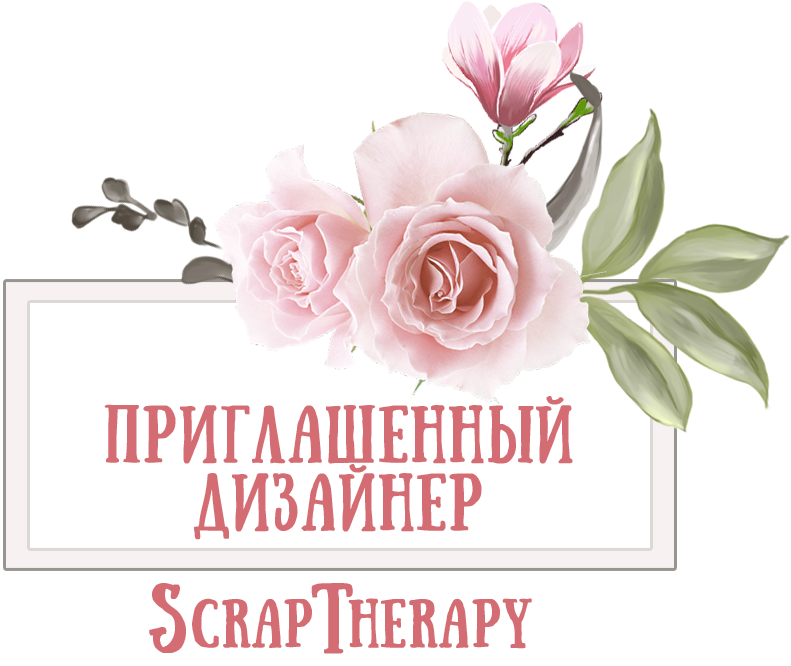 Я-ПД Scrap Therapy