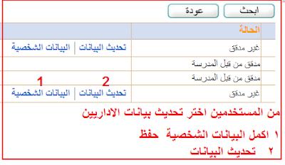 شرح لطريقة عمل اللقطة المعلوماتية 8.png