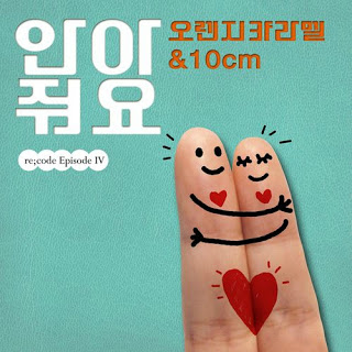 Orange Caramel (오렌지캬라멜), 10cm - 안아줘요 (Hug Song)  - re;code Episode IV