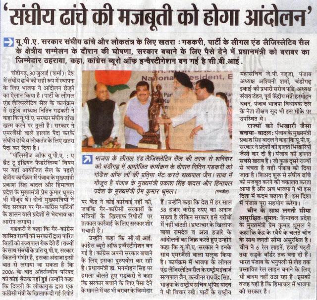 भाजपा के लीगल एंड लेजिस्लेटिव सैल की तरफ से शनिवार को चंडीगढ़ में आयोजित कार्यक्रम के दौरान नितिन गडकरी को गोडैस ऑफ़ ला की प्रतिमा भेंट करते सत्यपाल जैन। साथ में मौजूद हैं पंजाब के मुख्यमंत्री प्रकाश सिंह बादल और हिमाचल प्रदेश के मुक्यमंत्री प्रेम कुमार धूमल।