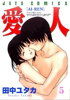 Ai-Ren Manga