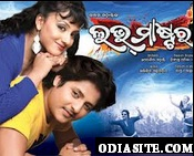 love master oriya film songs