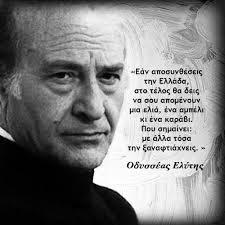 Οδυσσέας Ελύτης (2 Νοεμβρίου 1911 - 18 Μαρτίου 1996),