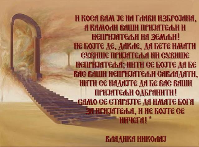 Oslikane misli  Svetih otaca Ne_bojte_se_2_645