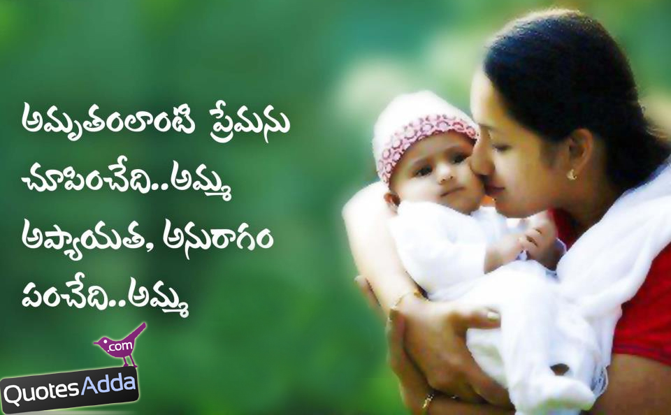 Quotes About Mother in Telugu