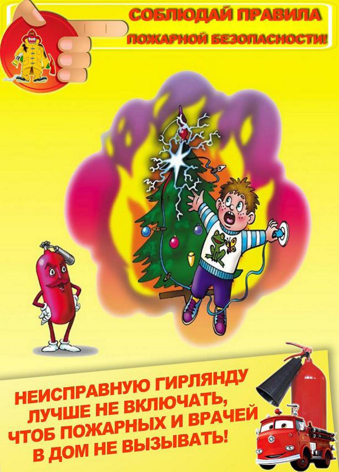 Правила пожарной безопасности для жилых домов гостиниц общежитий