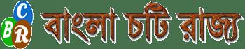 বাংলা চটি রাজ্য