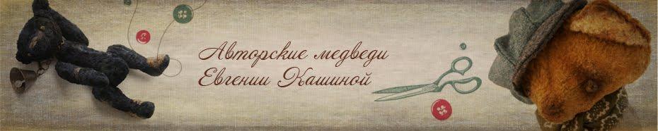 Авторские медведи и куклы Евгении Кашиной
