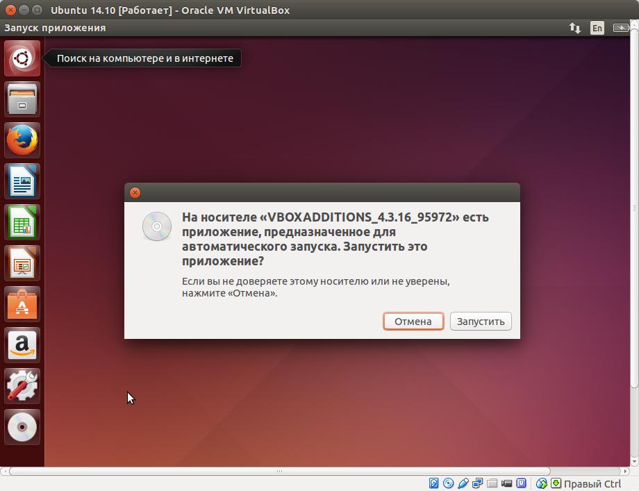 виртуальная машина для Linux Ubuntu - фото 2