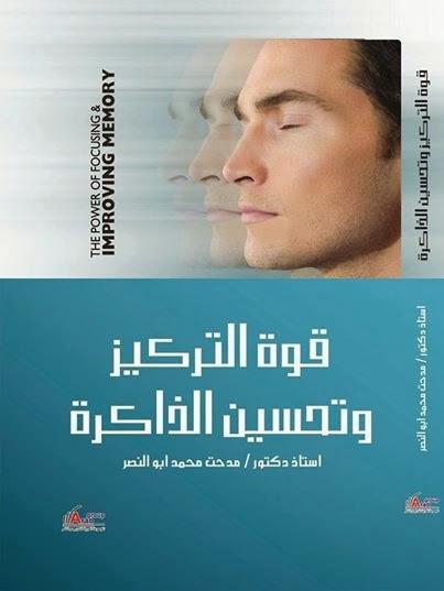 قوة التركيز وتحسين الذاكرة - مدحت أبو النصر pdf