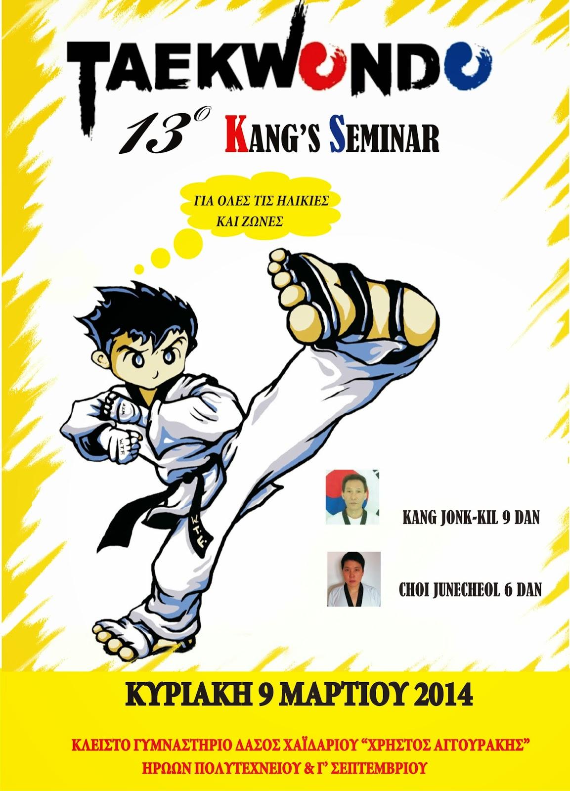 http://taekwondoclubgr.blogspot.gr/2014/03/13o-kangs-seminar.html