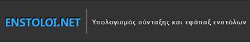 http://enstoloi.net/