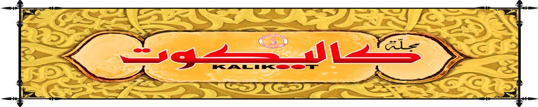 KAALIKOOT, مجلة كاليكوت  :DEPARTMENT of ARABIC, CALICUT