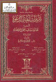حمل كتاب تقريرات أئمة الدعوة في مخالفة مذهب الخواج و إبطاله - محمد هشام طاهري