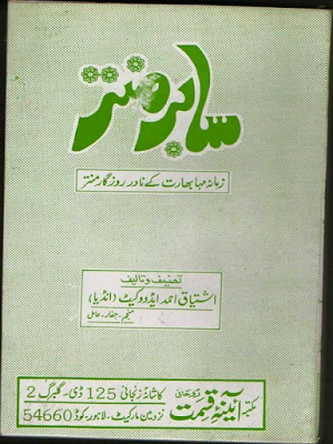 Book Sabir Mantar