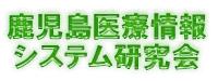 鹿児島医療情報システム研究会
