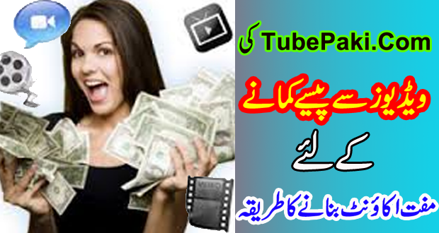 Open YouTube and Earn Money by Watching and Sharing Videos