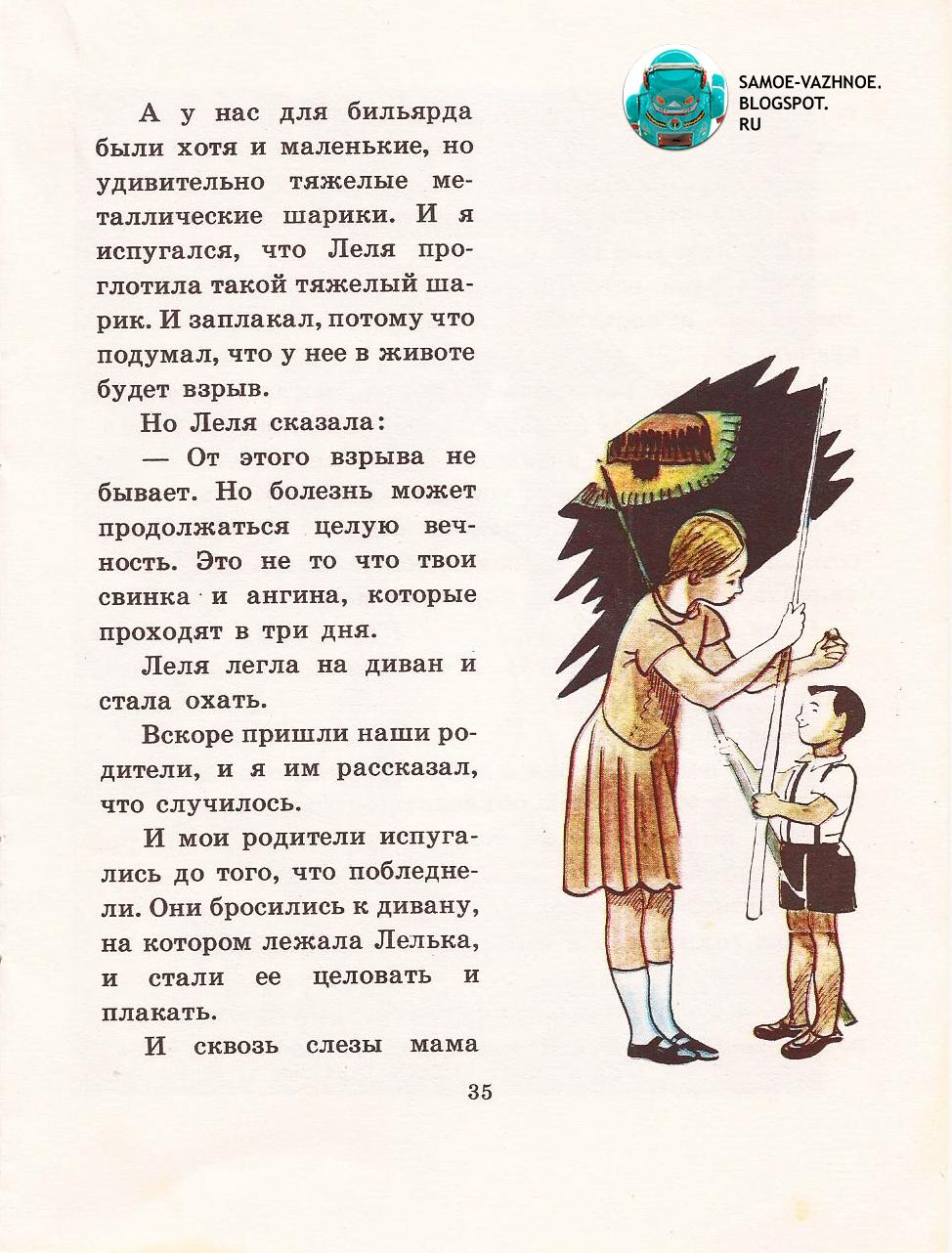 Пелёвин чапаев и пустота читать онлайн