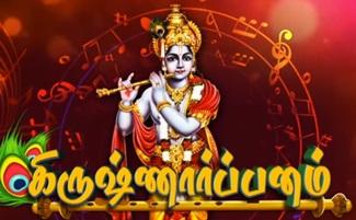 Krishna Arpanam 18-11-2018 Puthuyugam Tv