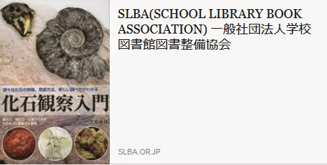 http://www.slba.or.jp/Common/CmnBiblioDetail.aspx?id=44448&mode=3