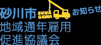 砂川地域通年雇用促進協議会のお知らせ