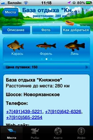 Места рыбалки в Подмосковье