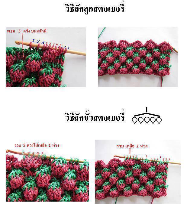 Ponto em crochet - Morangos