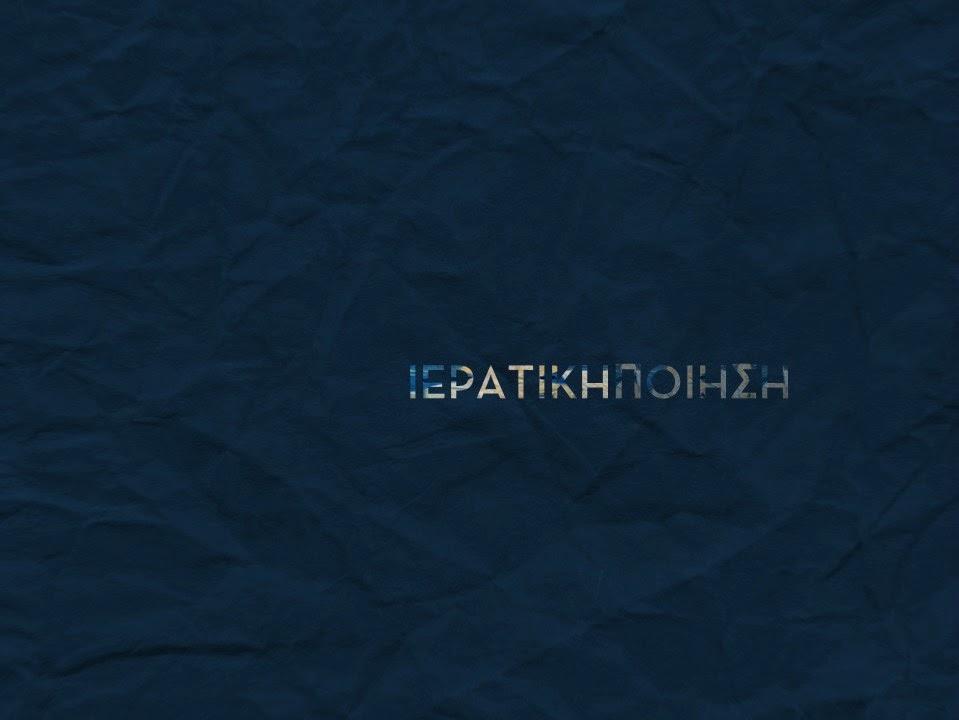 Σύγχρονοι έλληνες συνθέτες μελοποιούν σύγχρονους Ορθοδόξους κληρικούς ποιητές